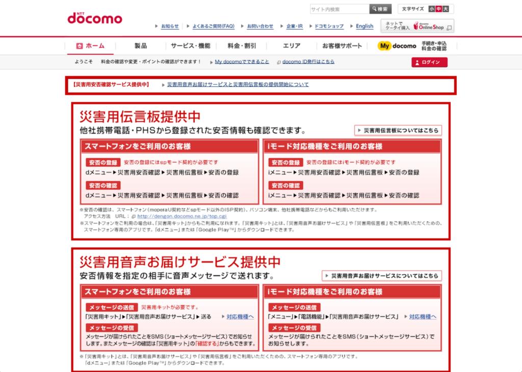 2014長野地震ドコモ