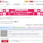 機種変更540円〜!! ドコモオンラインショップの特価セール、最後の一週間限定特価がスタート