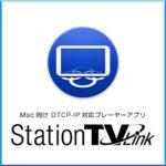 Macでnasneに撮り溜めた番組を消化できる!! StationTV Linkを使ってみた。