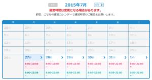 2015年7月の営業予定カレンダー