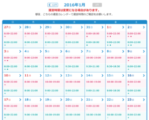 2016年1月の営業予定カレンダー