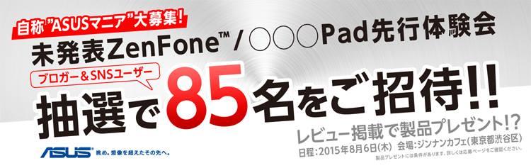 NewZenFone/Pad Event