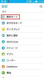 ZenFone 2 Laser 簡単モード