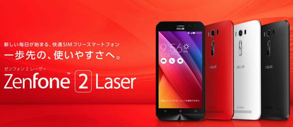 ASUS ZenFone2 Laser Banner