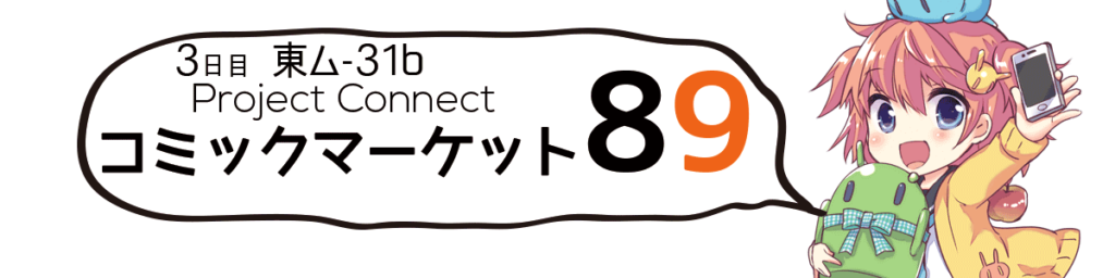 connect_c89toku_top