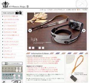 screencapture-203shop-jp-1457009600287_r2_c2