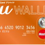 中途半端に余らせたau WALLETカードの残高はAmazonギフト券にして使い切ろう