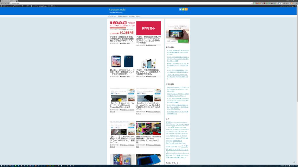 4Kモニタで表示した当サイト