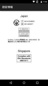 CM1台湾版の技適表示