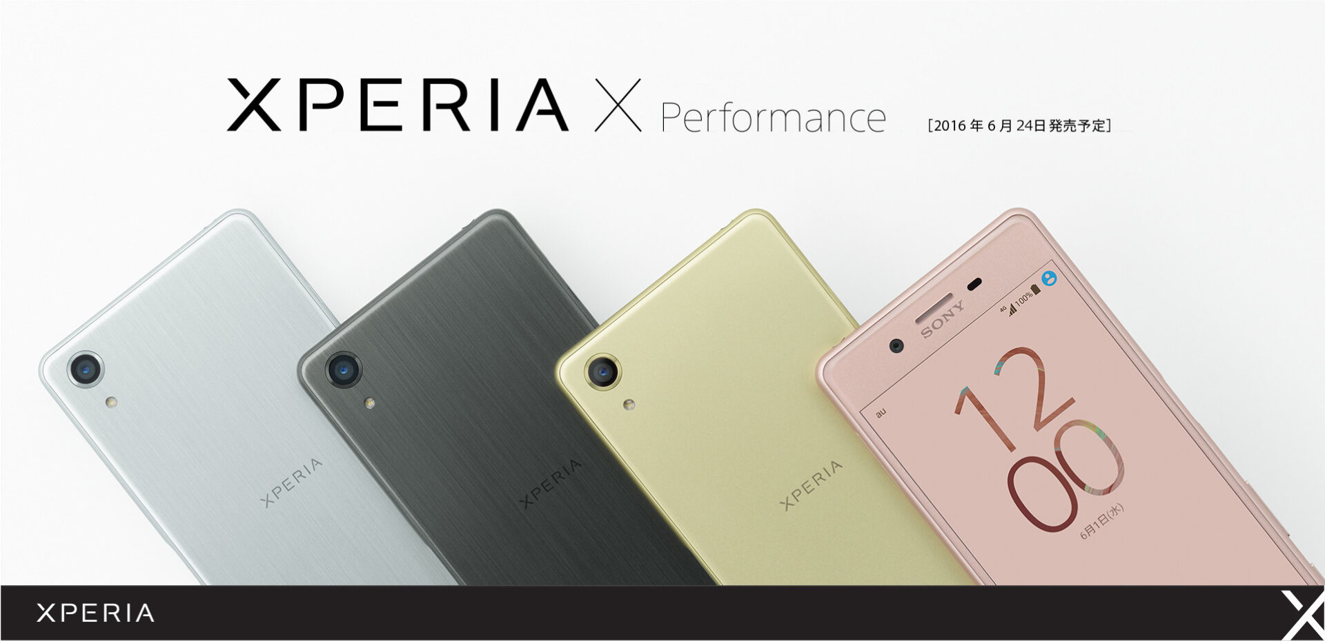 Xperia X Performance アイキャッチ