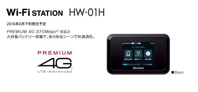 HW-01H