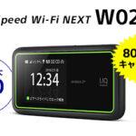 800台限定!! So-net WiMAX2+、ギガ放題の一年目の月額が2,680円で利用可能な特別プラン