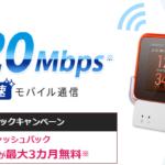 @nifty WiMAX 2+、最大3か月無料、機器代金1円、さらに20,000円のキャッシュバック実施中