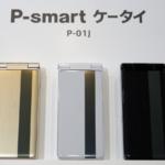 VoLTE対応のワンプッシュオープンケータイ、P-smart ケータイ P-01Jの月額料金をチェック