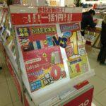 一部機種は1月9日まで。NTTドコモの年末年始のお買得情報まとめ。