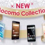 NTTドコモ。1月10日より最新AndroidをMNPでさらに10,000円値下げへ。