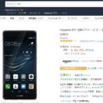 P9が4万円切り!! SIMフリースマホがお買得に購入できるセールをAmazonが実施中