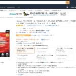 SIMフリースマホの入門にも最適。Huawei P9 liteが16,980円。
