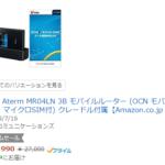SIMフリーWi-Fiルーター NEC MR04LNが7,100円。サイバーマンデーのときより安い!