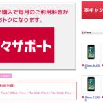 NTTドコモ、iPhone 7シリーズをMNPで約1万円値下げ。5sの下取り適用で実質0円に。