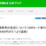 LINE MOBILE、2月申込分から初期費用が+400円アップ。申し込むなら今月中に!