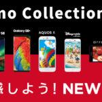 NTTドコモ 2017年夏モデルを発表。事前予約も本日よりスタート。