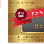 NTTドコモのGalaxy S8・S8+が5,400円割引。価格.comにて先着1万名にクーポンを配布中。