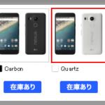 Nexus 5Xがドコモオンラインショップに再入荷。値段は変わらず、機種変更でも一括648円。