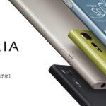 SoftBank 夏モデルスマホのXperia XZsの事前予約をスタート。気になる本体価格と月額をチェック。