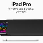 本日発売。各社の新型iPad Pro・10.2インチ・12.9インチモデルの価格まとめ